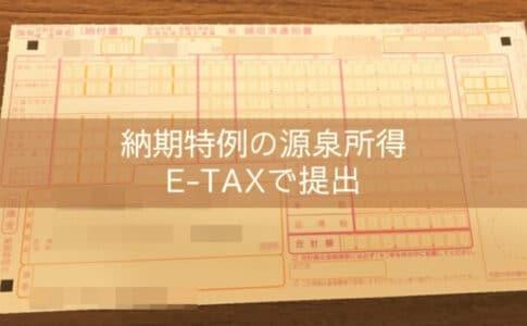 【納期特例の源泉所得税申告をe-Taxで提出】令和になっての書き方に留意(1月20日・7月10日〆切り)