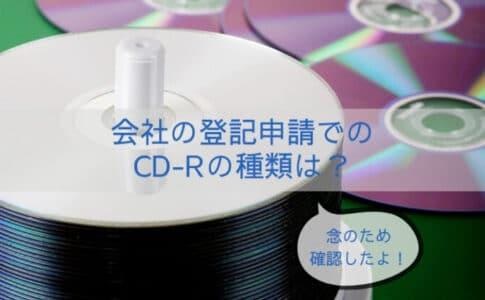 会社の設立登記申請でのCD-Rの種類と作成について