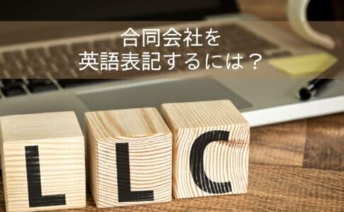 合同会社を英語表記する方法3選《サンプル例付き》意味を理解して法人の英語名を決めよう