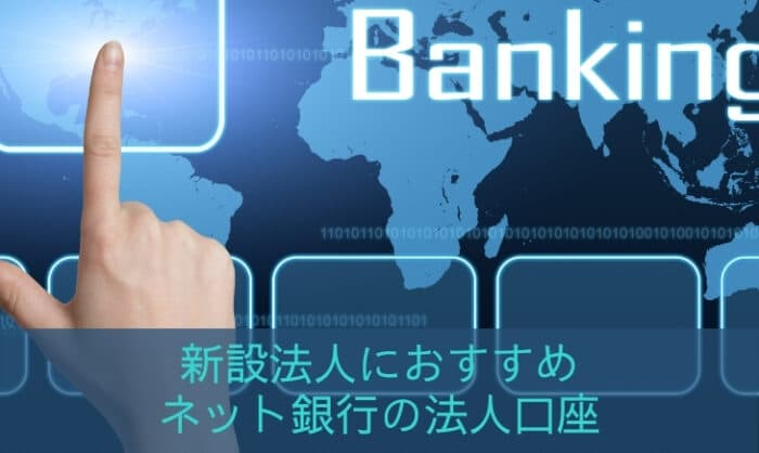 【ネット銀行の法人口座おすすめ3選】新設法人が会社設立後すぐ開設!《手数料比較付》