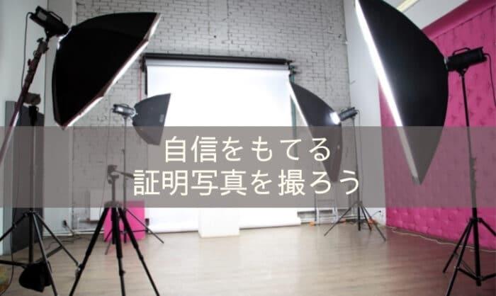 【証明写真の撮影】マイナンバー・パスポート・免許証におすすめの写真スタジオ(東京編)