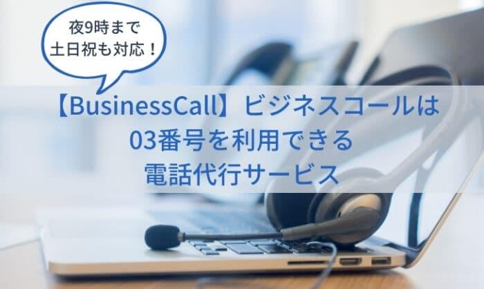 【BusinessCall】ビジネスコールは個人事業主・小さな法人におすすめの電話代行サービス