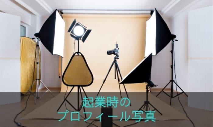 起業時のプロフィール写真撮影におすすめの写真スタジオ3選【東京編】