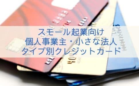 スモール起業のクレジットカード【個人事業主・法人・仕入れ決済】タイプ別おすすめ3選