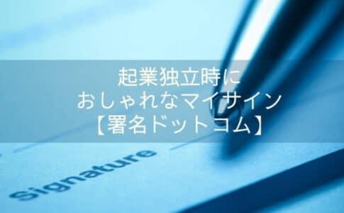 起業独立時にマイサイン&電子マイサイン【署名ドットコム】でおしゃれな署名デザイン