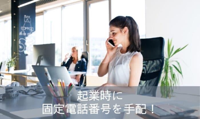 起業&開業時に【固定電話を手配】する5つの方法《03・06・050番号》を賢く選ぼう