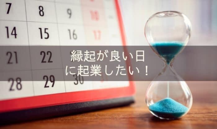 会社設立日・開業日として縁起が良い日(2021年/令和3年)