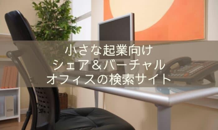 【無料】レンタルオフィス・シェアオフィス・バーチャルオフィスの検索サイト2選
