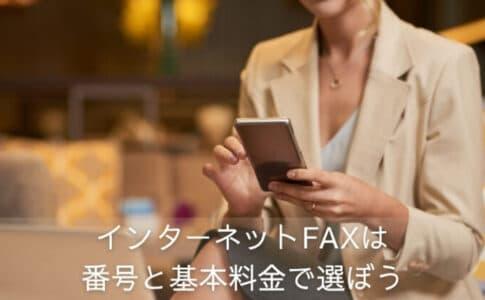 起業&開業時に【ファックスを手配】インターネットFAXおすすめ5選《比較表あり》
