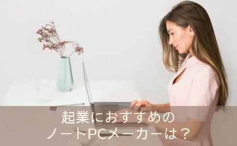 【起業におすすめのノートPCメーカー3選】強味にフォーカスして選ぶWindowsパソコン