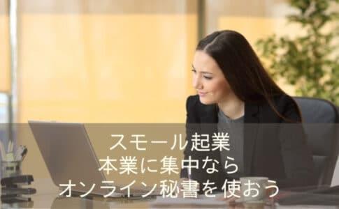 個人事業主&小さな法人向け【オンラインアシスタント・オンライン秘書】おすすめ5選