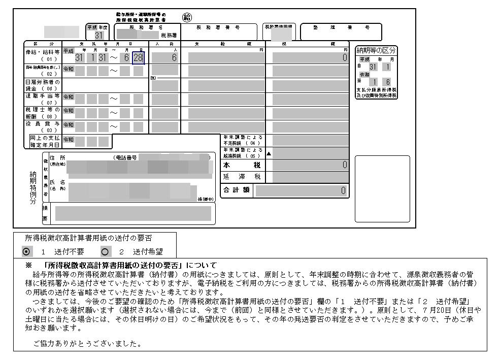 所得税 納付 書 令 和 【税金の納付】|国税庁 - nta.go.jp